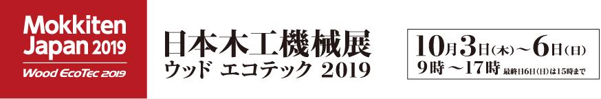 日本木工機械展/ウッドエコテック2019