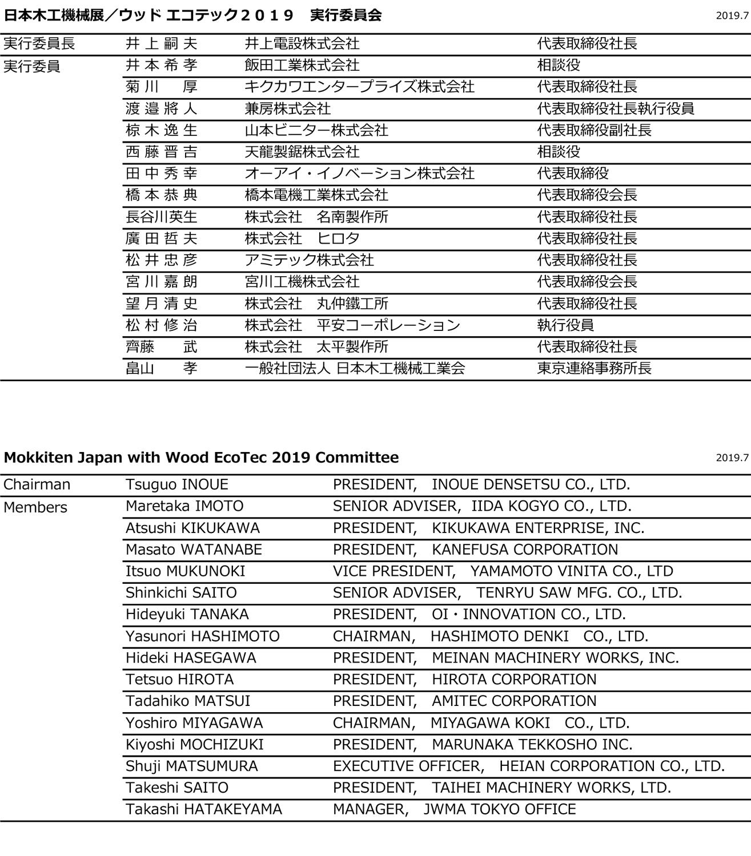 実行委員会 / EXECUTIVE COMMITTEE