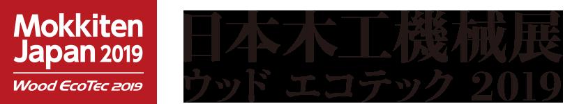 日本木工機械展 ウッドエコテック2019